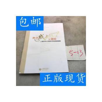 [二手旧书9成新]舞动成长的翅膀:上海市中小学课外活动实施指南 正版旧书,放心下单,无光盘及任何附书品