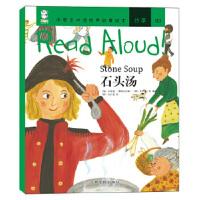 当天发货正版 Read Aloud:石头汤 多米尼克汉隆 布雷迪佛斯灵汉姆 江西高校出版社 9787549341962