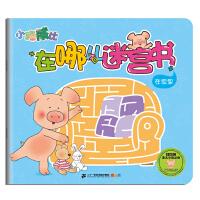 小猪威比在哪儿迷宫书   在家里