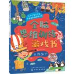 全脑思维训练游戏书.世界旅行