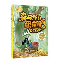汤素兰动物历险童话:森林里的恐龙朋友1 偷蛋龙和布娃娃的故事