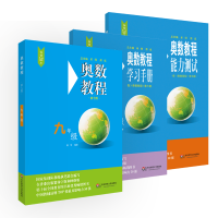 奥数教程九年级(第七版)套装(教程+能力测试+学习手册全3册)