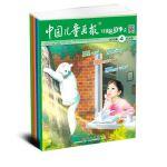 《中国儿童画报》(红袋鼠故事会+漫画百科世界)2019年第二季度合订本