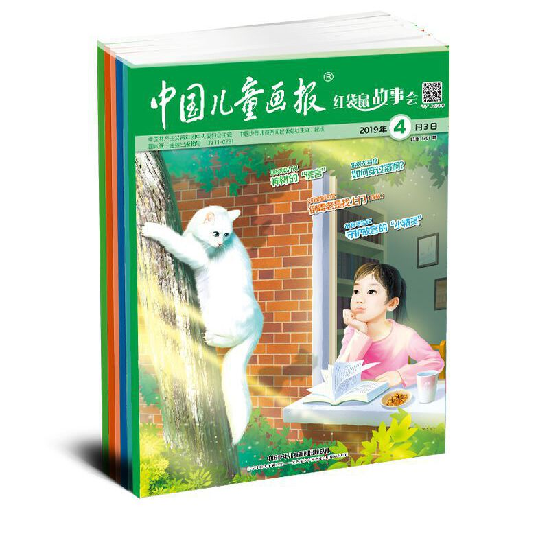 《中国儿童画报》(红袋鼠故事会+漫画百科世界)2019年第二季度合订本 红袋鼠故事会:奇趣阅读大视野,语文素养大提升 漫画百科世界:自然界的视觉盛宴,博物学的科普图鉴