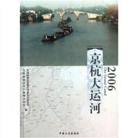 【二手书8成新】京杭大运河(2006 全国政协文史和学习委员会办公室 中国文史出版社