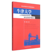 【DD】牛津大学人才培养的历史传统、现代走向及中国启示 何梅 电子科技大学出版社 9787564722883