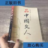 [二手旧书9成新]品中国文人1 /刘小川 上海文艺出版社
