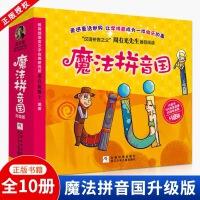 魔法拼音国 7册周有光 学前班拼读拼音基础训练专项大班入学准备练习教材 小学一年级汉语拼音声母韵母绘本认读故事书幼儿园老