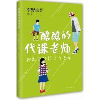 酷酷的代课老师 (日)东野圭吾,代珂 南海出版社