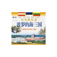 波罗的海三国,刘丹,新疆人民出版社,