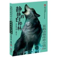 黑鹤动物传奇小说・静静的白桦林