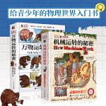 ?DK万物运转的秘密+机械运转的秘密儿童书籍 精装版全彩 儿童物理书籍科普青少年物理入门书科普百科书大卫麦考利电子工业