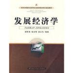 发展经济学,郭熙保,陈志刚,胡卫东 编著,首都经济贸易大学出版社,9787563817504