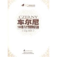 车尔尼160首八小节钢琴练习曲(Op 821)(赠光盘) 车尔尼 春风文艺出版社 9787531330783
