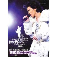 萧敬腾洛克先生MR.ROCK演唱会纪实1DVD