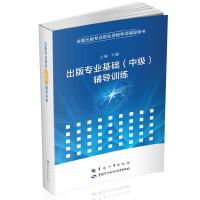 出版专业基础(中级)辅导训练