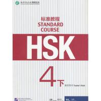 HSK标准教程4(下)教师用书 9787561945285