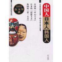 【二手书8成新】中国人 日本人 韩国人 金文学 贵州人民出版社