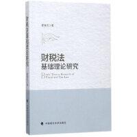财税法基础理论研究 翟继光 中国政法大学出版社 9787562076353 新华书店 正版保障