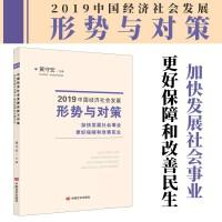 2019中国经济社会发展形势与对策:加快发展社会事业 更好保障和改善民生国务院研究室调研成果选系列