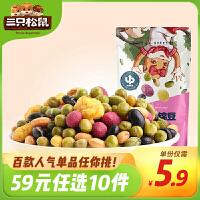 【�M�p】【三只松鼠_�_�什�\豆205g】休�e�W�t零食�C合混合�怨�零食