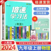 倍速学习法九年级上册物理人教版2021新版