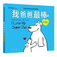 (新版)我爱爸爸妈妈双语绘本――我爸爸最棒