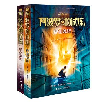 """阿波罗的试炼系列(全新2册)""""波西?杰克逊"""" 系列占据欧美各大畅销书榜,作品已售3000万,版权售出39个国家和地区,已成为现象级经典奇幻图书。"""
