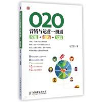 O2O营销与运营一册通 (原则+技巧+实践)