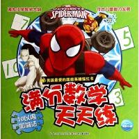 满分数学天天练(10以内加减法)/男孩*的超级英雄描红书