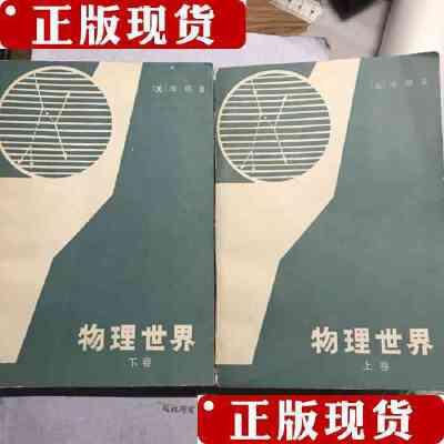 [二手书旧书9成新]物理世界上下两册 /库珀 海洋出版社