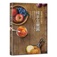 【二手书9成新】 蓝带甜点师的纯手工果酱 于美瑞 9787534949494