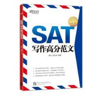 新东方 SAT写作高分范文