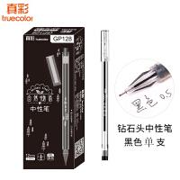 真彩 钻石头中性笔 黑色0.5mm(单支)大容量一体式 水笔/签字笔/碳素笔 GP128当当自营