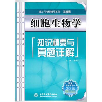 细胞生物学知识精要与真题详解 (理工科考研辅导系列(生物类)) 9787508484679