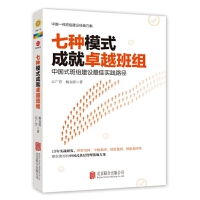 七种模式成就卓越班组 国家电网 中粮集团 国投集团 国航集团等都在使用 中国式班组建设实践路径 管理 战略管理 书籍