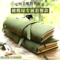 橄榄绿 套餐旅行笔记本 文艺复古牛皮记事本真皮日记本随身手帐本