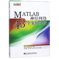 MATLAB神经网络43个案例分析 北京航空航天大学出版社