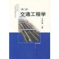 【正版二手书9成新左右】交通工程学(第二版 李作敏 人民交通出版社