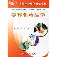 美容化妆品学,赖维 刘玮,科学出版社,9787030177414【正版书 放心购】