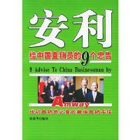安利给中国直销员的9个忠告 陈荣华 群言出版社 9787800804618