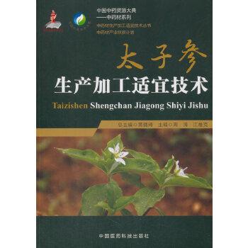 太子参生产加工适宜技术(中药材生产加工适宜技术丛书)