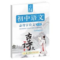 状元秘籍初中语文必备古诗文61篇