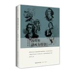 汤用彤讲西方哲学-经典维新(第一辑)-一部完整的西方哲学史