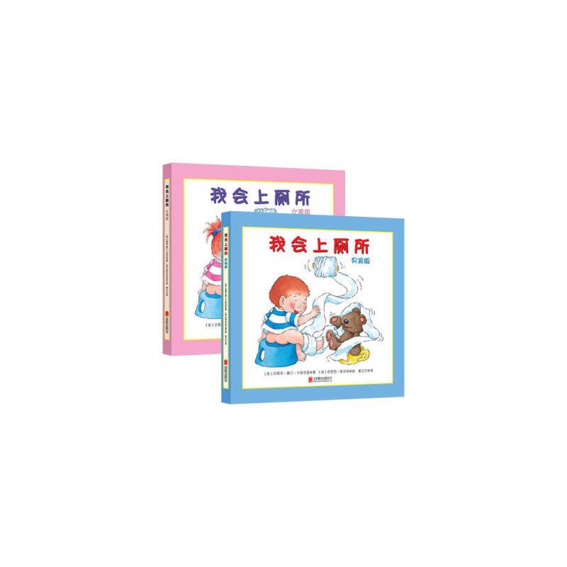 我会上厕所男孩/女孩版全套2册 精装正版绘本0-3岁学会上厕所 儿童故事书 幼儿拉粑粑便便如厕图画书
