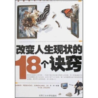 【二手书8成新】改变人生现状的18个诀窍 翌钟 北京工业大学出版社