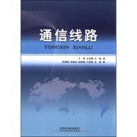 【正版二手书9成新左右】通信线路 王�,王泉啸 中国铁道出版社