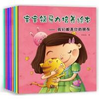 宝宝领导力培养绘本8册 我们都是你的朋友 0-3-6岁儿童启蒙认知故事绘本 幼儿园小中大班情商培养图画书 亲子共读睡前故事书 宝宝成长励志读物