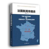 法国新闻传播史 陈继静 人民日报出版社