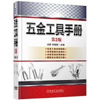 五金工具手册(第2版),古新,刘胜新,机械工业出版社【质量保障放心购买】